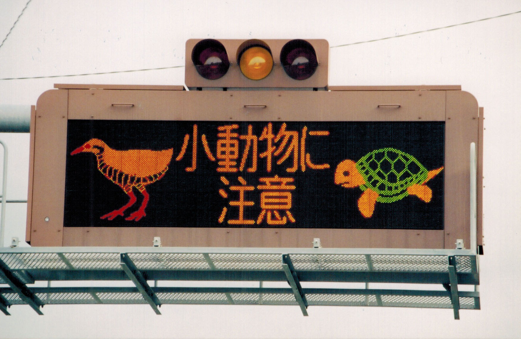 Okinawa rail sign